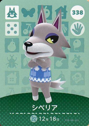 とび 森 amiibo カード シベリア